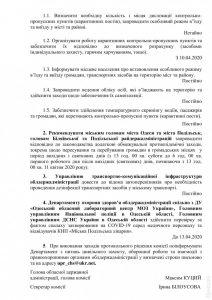 В ОГА рекомендуют ввести комендантский час в Одессе и Подольске